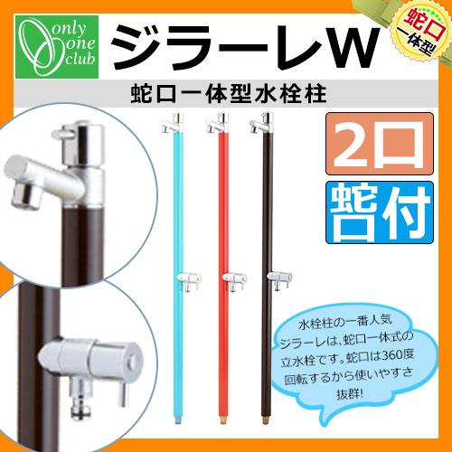 水栓柱 立水栓 ジラーレ 二口タイプ