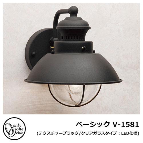 ウォールマウントライト ベーシック V-1581(テクスチャーブラック/クリアガラスタイプ:LED仕様)