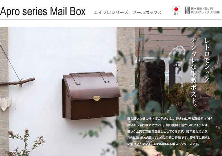 エイプロシリーズ 銅製銅製メールボックス