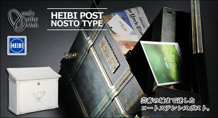 ハイビ社の洗練されたクラシカルデザインのポスト! 壁付けポスト ハイビポスト ノストタイプ