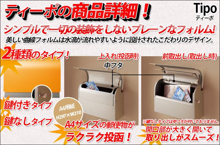 ポスト 郵便ポスト 郵便受け 壁付けポスト ティーポの商品詳細!