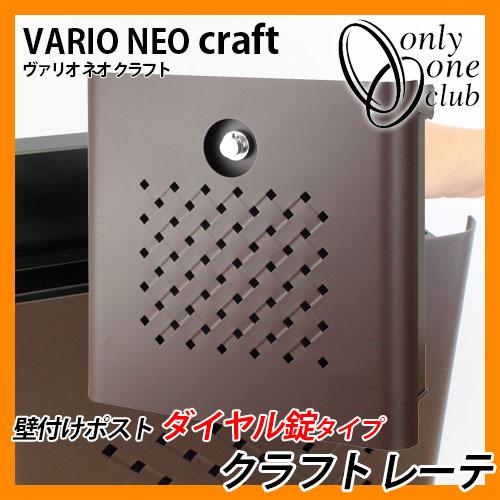 壁付けポスト ヴァリオ ネオ クラフト クラフト レーテ ダイヤル錠タイプ