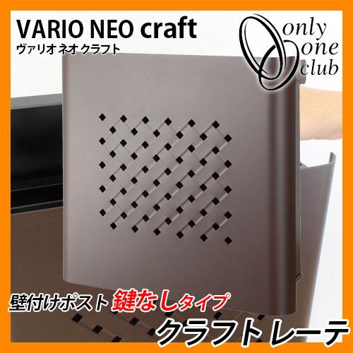 壁付けポスト ヴァリオ ネオ クラフト クラフト レーテ 鍵なしタイプ