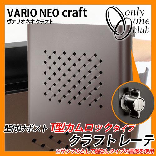 壁付けポスト ヴァリオ ネオ クラフト クラフト レーテ T型カムロックタイプ