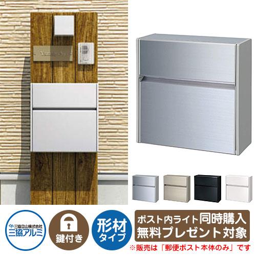 三協立山アルミ 壁付けポスト SA-SWE型 シンプルタイプ【送料無料】