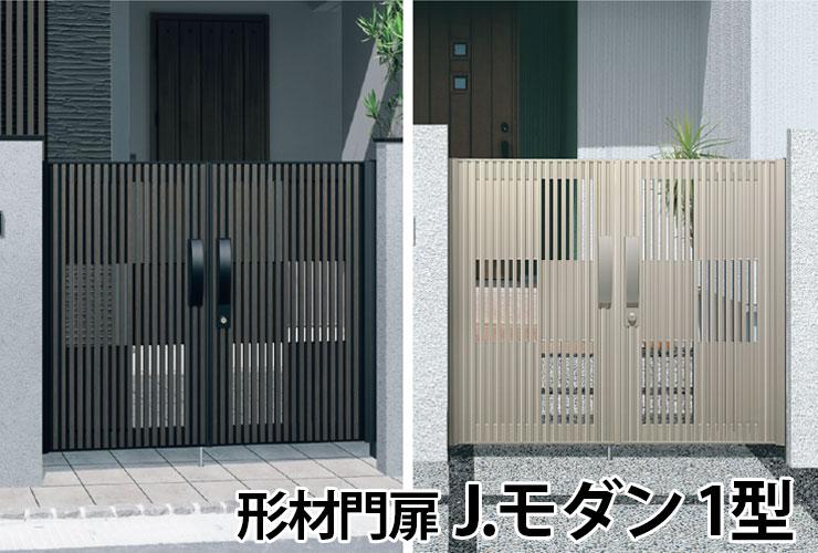 形材門扉 J.モダン1型