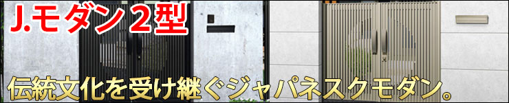 形材門扉 J.モダン2型