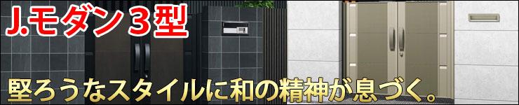 形材門扉 J.モダン3型