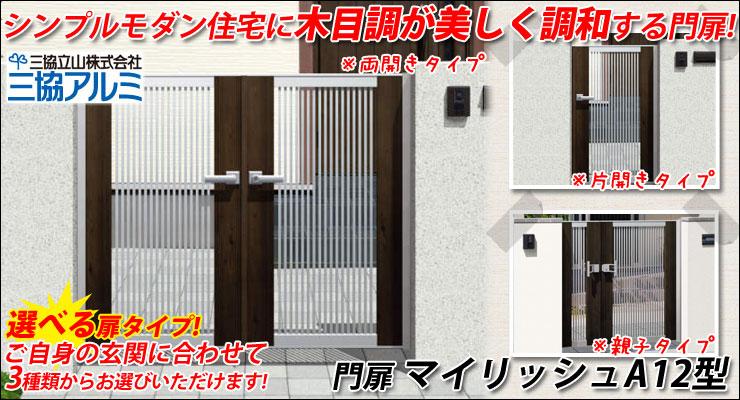 シンプルモダン住宅に木目調が美しく調和する門扉! 門扉 マイリッシュA12型