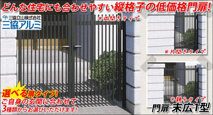 どんな住宅にも合わせやすい縦格子の低価格門扉! 門扉 末広1型