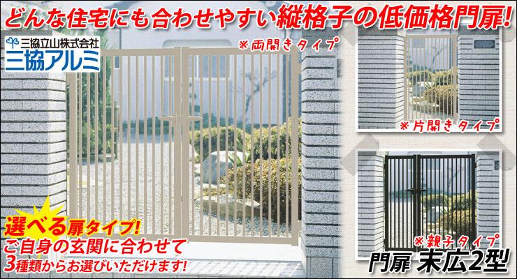 どんな住宅にも合わせやすい縦格子の低価格門扉! 門扉 末広2型