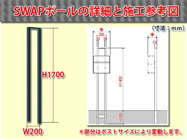 SWAPポールの詳細と施工参考図