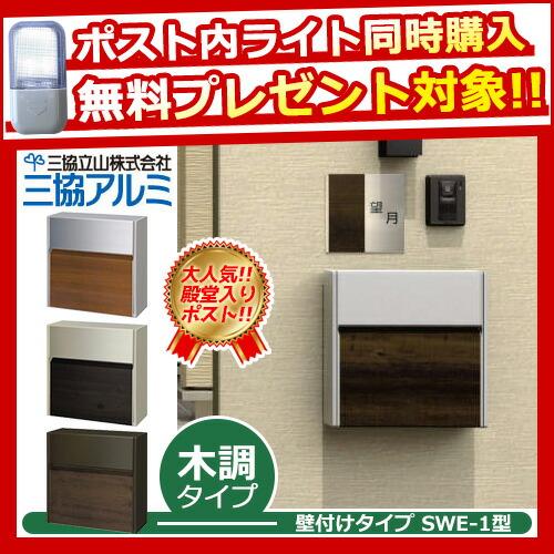 郵便ポスト SWE-1型 木調タイプ 壁付けポスト【送料無料】