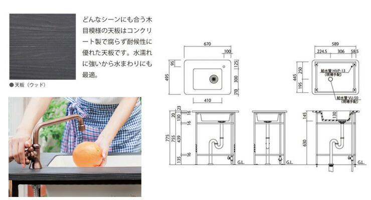 ガーデンシンク ショートタイプ ロ・コ・コ シャーベット