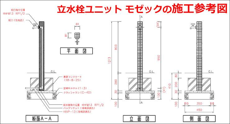 NIKKO 水栓柱 立水栓ユニット モゼック・モゼックパン