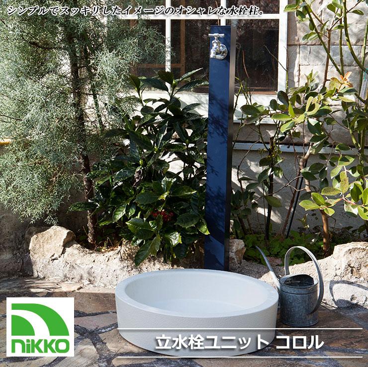 NIKKO シャワー 水栓金具ユニット コロル