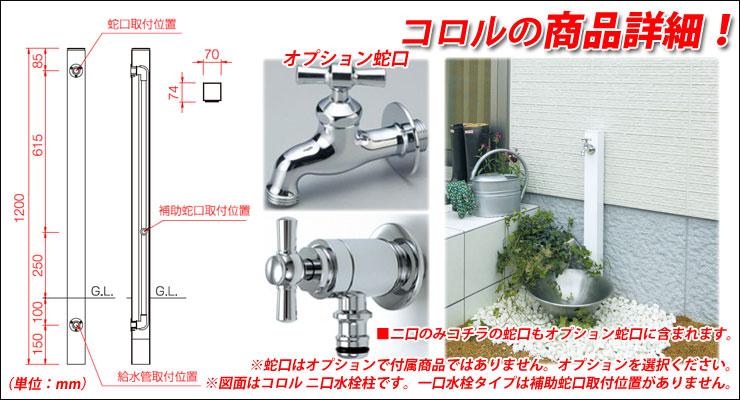 NIKKO 水栓柱 立水栓ユニット コロル