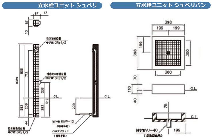 NIKKO 水栓柱 立水栓ユニット シュペリ・シュペリパン