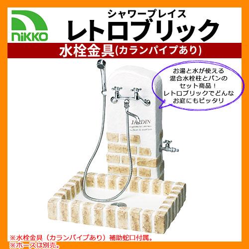 シャワープレイス レトロブリック水栓カランパイプ有り