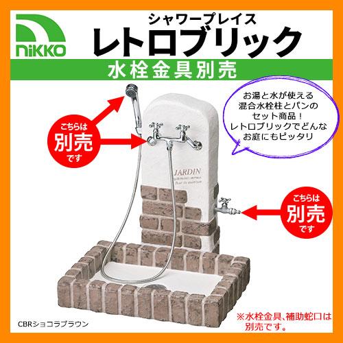 シャワープレイス レトロブリック水栓なし