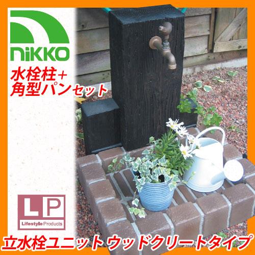 一口水栓柱+角型パンセット