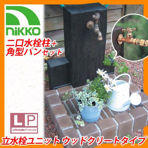 二口水栓柱+角型パンセット