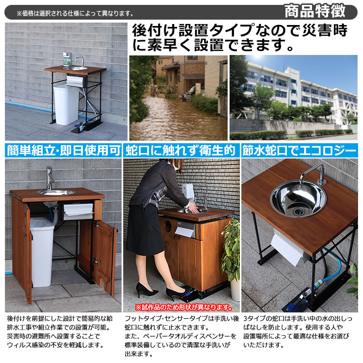 NIKKO洗手必勝ハンドウォッシュシンク手洗器
