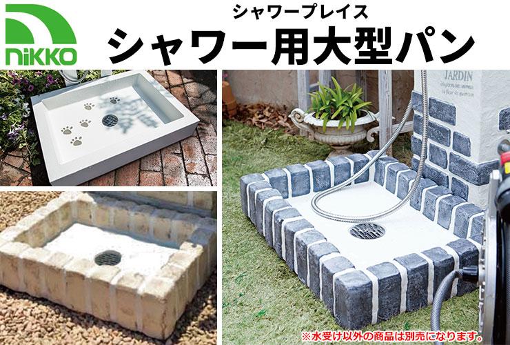NIKKO シャワープレイス シャワー用大型パンメイン