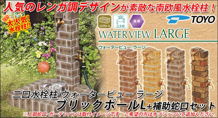 人気のレンガ調デザインが素敵な南欧風水栓柱! 二口水栓柱 ウォータービュー ラージ ブリックポールL+補助蛇口セット