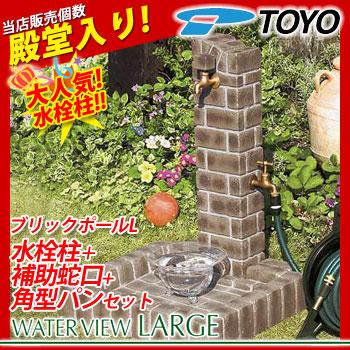 TOYO水栓