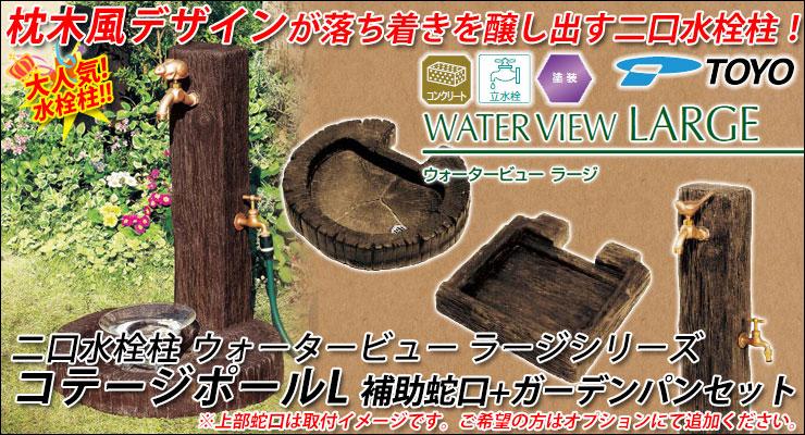 枕木風デザインが落ち着きを醸し出す二口水栓柱! 水栓柱 ウォータービュー ラージシリーズ コテージポールL 補助蛇口+ガーデンパンセット