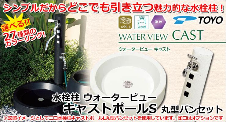 シンプルだからどこでも引き立つ魅力的な水栓柱! 水栓柱ウォータービュー キャストポールS 丸型パンセット