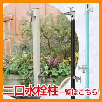 二口水栓柱商品一覧