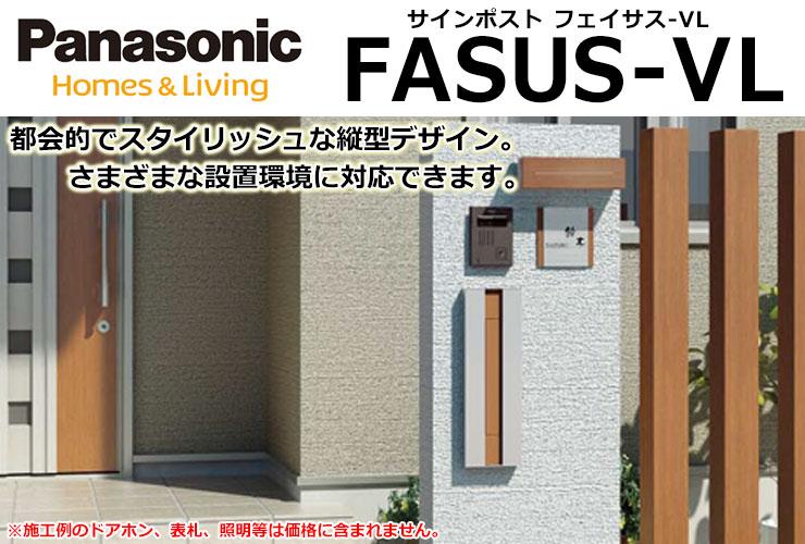 FASUS-VLメインビジュアル