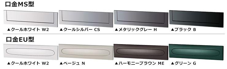口金MS/EU型カラー