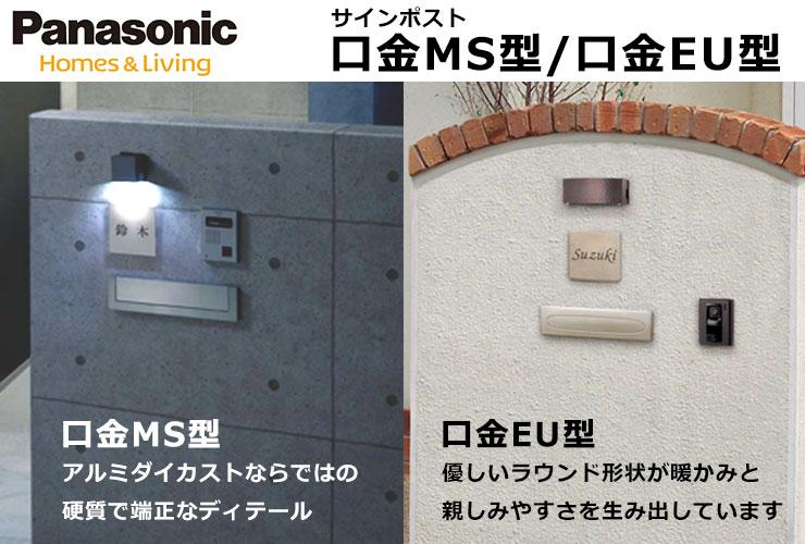 main画像口金MS-EU