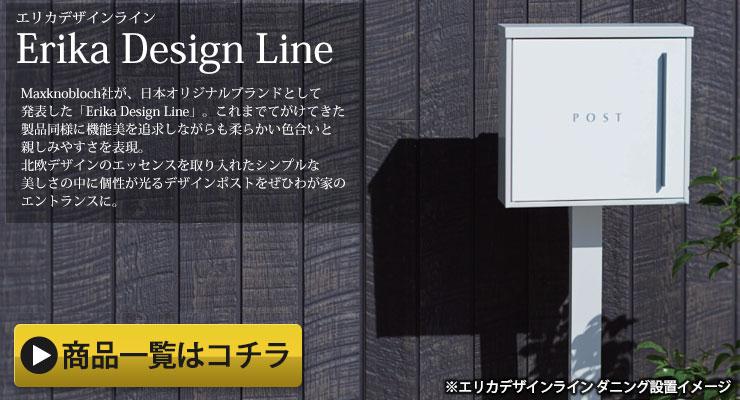 エリカデザインラインポスト一覧