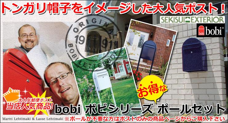 郵便ポスト bobi ボビシリーズ ポールセット