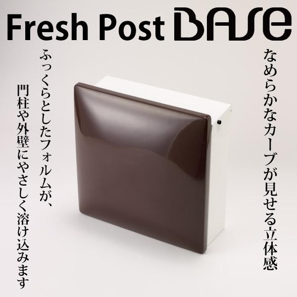 Fresh Post Base なめらかなカーブが見せる立体感 ふっくらとしたフォルムが、門柱や外壁にやさしく溶け込みます