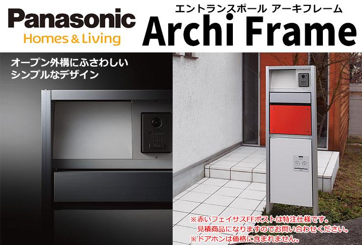 Archi Frameメインビジュアル