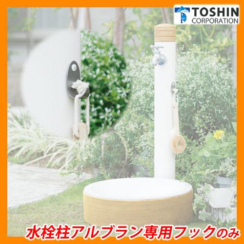 水栓柱アルブラン専用フック