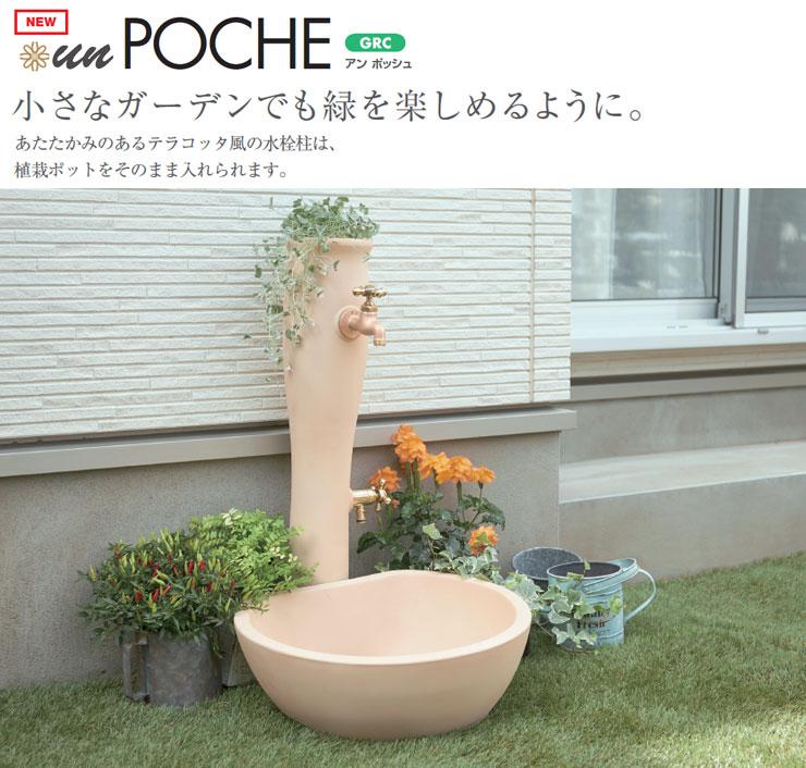 unポッシュ ガーデンパンセット