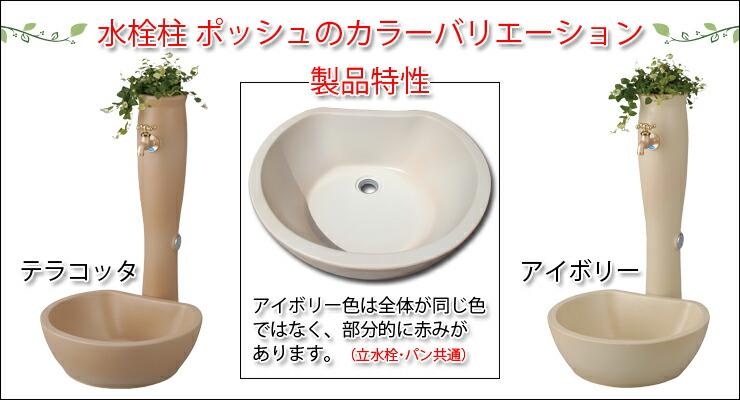 水栓柱ポッシュのカラーバリエーション