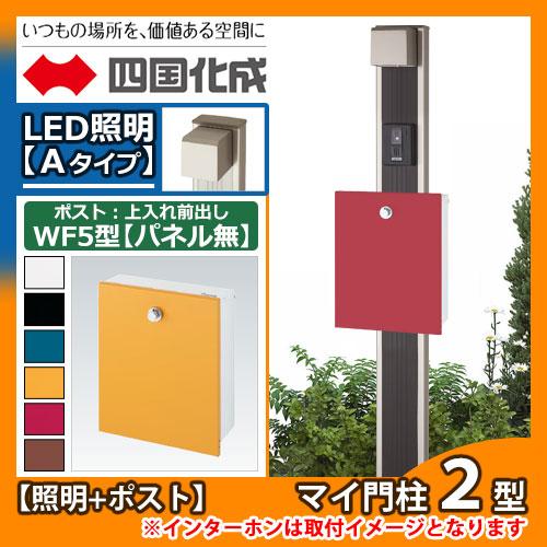照明Aタイプ(照明+表札+パネル無ポストセット)