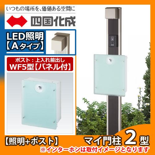照明Aタイプ(照明+パネル付ポストセット)