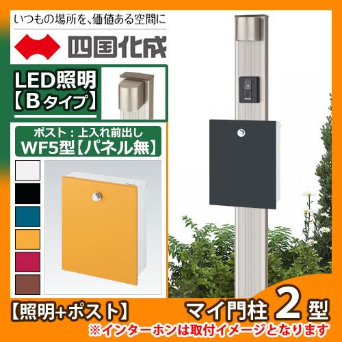 照明Bタイプ(照明+表札+パネル無ポストセット)