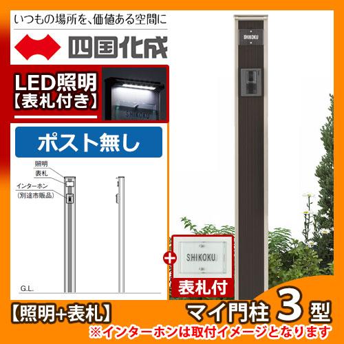 表札付き(LED照明+表札)