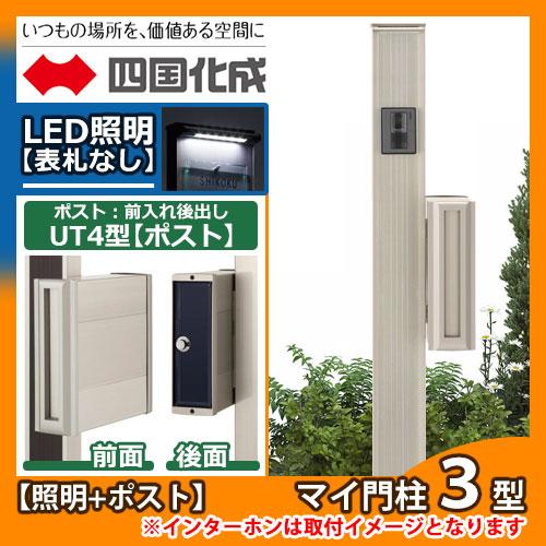 表札なし(LED照明+ポスト)