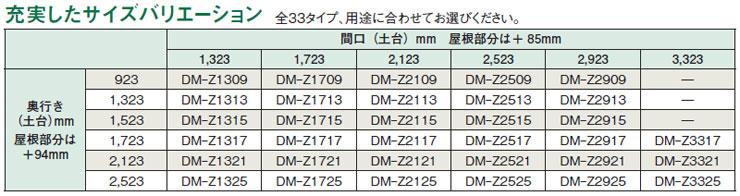 DM-Zサイズ表