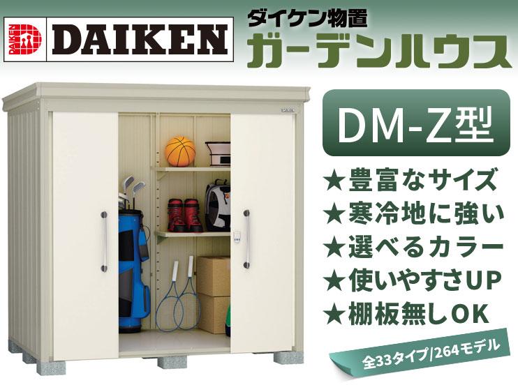 DM-Z物置トップビジュアル
